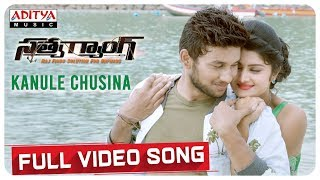 Kanule Chusina Full Video Song  || Satya Gang Songs || Sathvik Eshvar, Prathyush, Akshita || Prabhas - ADITYAMUSIC