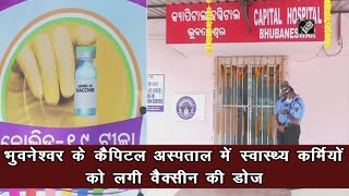 video : Bhubaneswar में Corona Vaccination Campaign का दूसरा दिन