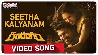 Seetha Kalyanam Song Promo | Ranarangam Songs | Sharwanand, Kalyani Priyadarshan | Sudheer Varma - ADITYAMUSIC