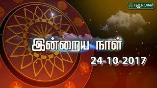 Rasi Palan 24-10-2017 – PuthuYugam TV Show