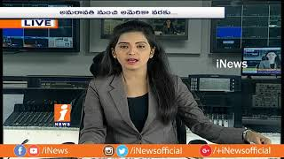 Today Highlights From News Papers | News Watch (04-06-2018) | iNews - INEWS