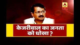 Samvidhan Ki Shapath: Arvind Kejriwal's apology to Majithia indicates betrayal to public - ABPNEWSTV