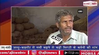 video : जम्मू-कश्मीर में गर्मी बढ़ने से बढ़ी मिट्टी के बर्तनों की मांग