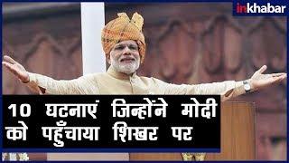 PM Modi Birthday: 10 Incidents Made 'PM Modi' on Top; 10 घटनाएं जिन्होंने मोदी को शिखर पर पहुँचाया - ITVNEWSINDIA