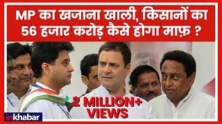 मध्य प्रदेश का खजाना खाली किसानों का कर्ज माफ करने के लिए 56 हजार कहां से आएगा राहुल जी। - ITVNEWSINDIA