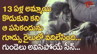 13 ఏళ్ల అమ్మాయి కొడుకుని కని..!! | Heart Touching Sentimental Scene | TeluguOne - TELUGUONE