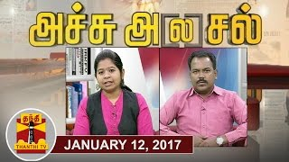 Achu A[la]sal 12-01-2017 Trending Topics in Newspapers Today | Thanthi TV Show