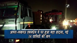 video : आगरा-लखनऊ एक्सप्रेस-वे पर बस-ट्रक की टक्कर, 14 लोगों की मौत