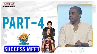 F2 Success Meet Live Part - 4 || Venkatesh, Varun Tej, Anil Ravipudi || DSP || Dilraju - ADITYAMUSIC