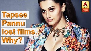 WHAT? Tapsee Pannu lost films because of this reason. - ABPNEWSTV