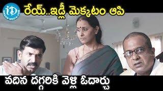 రేయ్..ఇడ్లీ మెక్కటం ఆపి వదిన దగ్గరికి వెళ్లి ఓదార్చు - Crime 23 Movie Scene || Arun Vijay || Mahima - IDREAMMOVIES