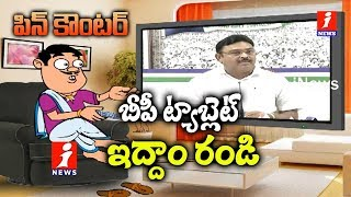 Dada Satires On Ambati Rambabu Over His Comments on Dharma Porata Deeksha | Pin Counter | iNews - INEWS