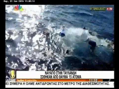 Βίντεο Σοκ από ναυάγιο στην Ταϊλάνδη