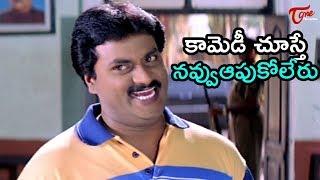 Sunil Best Comedy Scenes Back To Back - NavvulaTV - NAVVULATV