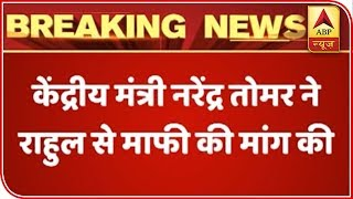 Rafale: After SC verdict, Congress should apologize: Narendra Tomar - ABPNEWSTV