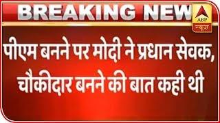 Ravi Shankar Prasad Full PC: #MainBhiChowkidar is people's movement now - ABPNEWSTV