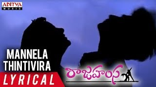 Mannela Thintivira Lyrical ||  Rajahamsa Movie Songs || Abbas, Sakshi Shivanand || M M Keeravani - ADITYAMUSIC