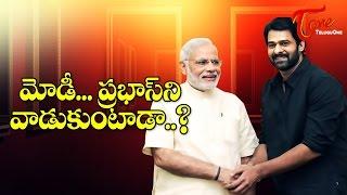 Baahubali Prabhas Meets Narendra Modi - What's Modi's Strategy ? - TELUGUONE