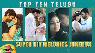 Top Ten Telugu Super Hit Melodies | Back to Back Telugu Super Hit Video Songs Jukebox | Mango Music - MANGOMUSIC