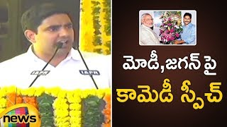 Nara Lokesh Funny Punch to Narendra Modi and Ys Jagan | Janmabhoomi Program | AP News | Mango News - MANGONEWS