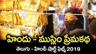 ఫోటోగ్రఫీ - హిందూ ముస్లిం ప్రేమ కథ | Telugu Short Film 2019 | Latest Short Films | Mr VenkatTV - YOUTUBE