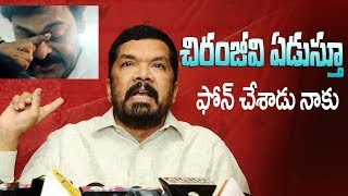 Chiranjeevi called me and cried: Posani || Indiaglitz Telugu - IGTELUGU