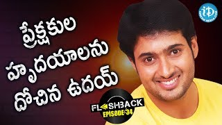Remembering Actor Uday Kiran On His Birth Anniversary - Special Video    Flashback #34 - IDREAMMOVIES