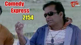 Comedy Express 2154 | Back to Back | Latest Telugu Comedy Scenes | #TeluguOne - TELUGUONE