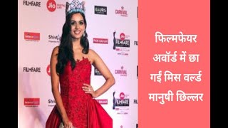 In Graphics: Manushi Chhillar at Jio Filmfare Awards 2018 - ABPNEWSTV