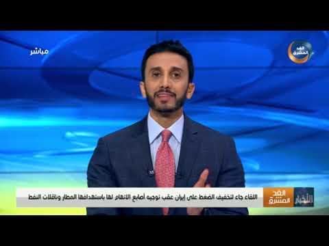 حسين الحنشي: النظام القطري يعتمد على قوى إقليمية للشعور بالأمان