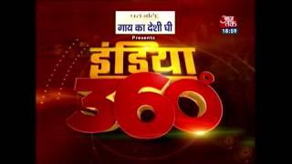 India 360: 11,000 करोड़ के महाघोटाले में Nirav Modi पर महा एक्शन शुरु - AAJTAKTV