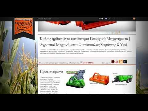 Fotopoulos-s.Gr - Γεωργικά Μηχανήματα