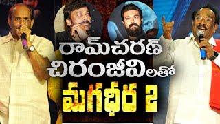 Vijayendra Prasad about Magadheera 2 with Chiranjeevi and Ram Charan    Srivalli pre release event - IGTELUGU