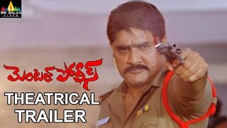 Mental Police Movie Theatrical Trailer   Srikanth, Posani, Saptagiri   Sri Balaji Video - SRIBALAJIMOVIES