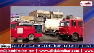 video : करनाल में वेल्डिंग करते समय टैंकर में लगी आग, बुरी तरह से झुलसा ड्राईवर