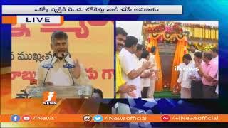 CM Chandrababu Naidu Speech | After Inaugurates Anna Canteen at Amaravathi | iNews - INEWS