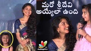 Another Sridevi in the making || Veronica || Sai Pallavi || Kanam Pre Release || Karu - IGTELUGU