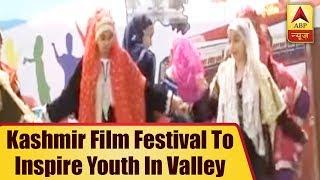 Kashmir film festival to inspire youth in Valley - ABPNEWSTV