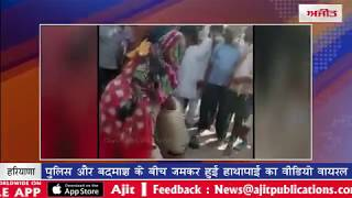 video : पुलिस और बदमाश के बीच जमकर हुई हाथापाई का वीडियो वायरल
