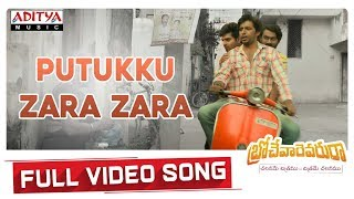 Putukku Zara Zara Full Video Song | Brochevarevarura Songs | Sri Vishnu, Nivetha Thomas - ADITYAMUSIC