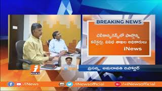 Chandrababu Teleconference With Guntur Officials | Discuss on Neeru Pragathi and Agriculture | iNews - INEWS