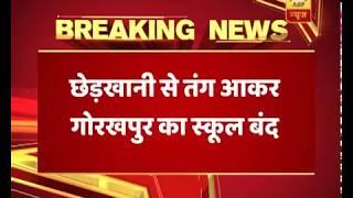 UP: Pt Jawarhal Lal Nehru inter-college shut down after eve-teasing - ABPNEWSTV