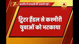 Jammu and Kashmir: Proof of presence of ISIS in Kashmir found on Twitter - ABPNEWSTV