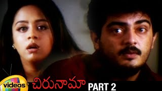 Chirunama Telugu Full Movie HD | Ajith | Jyothika | Raghuvaran | K Vishwanath | Part 2 |Mango Videos - MANGOVIDEOS