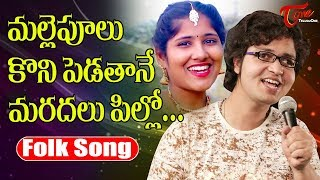 Maradalu Pillo | Latest Folk Song 2020 | Madhav | TeluguOne - TELUGUONE