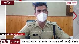 video : Baddi-Barotiwala Nalagarh के चप्पे-चप्पे पर Drone से रखी जा रही निगरानी