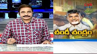 చండీ చంద్రం..| CM Chandrababu Naidu Held Chandi Yagam in Amaravathi | CVR News - CVRNEWSOFFICIAL