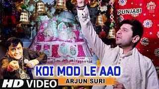 Koi Mod Le Aao I ARJUN SURI (Student of T-Series Stage Works Academy) I Devi Bhajan I HD Video - TSERIESBHAKTI