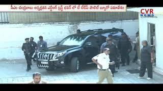 CM Chandrababu Naidu Holds T-TDP Politburo Over Mahakutami Seats l CVR NEWS - CVRNEWSOFFICIAL