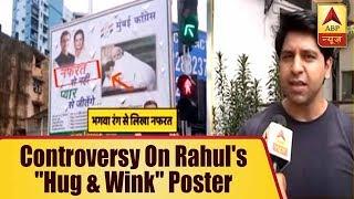 "Poster on Rahul's ""hug & wink"" put up by Sanjay Nirupam lands into controversy - ABPNEWSTV"